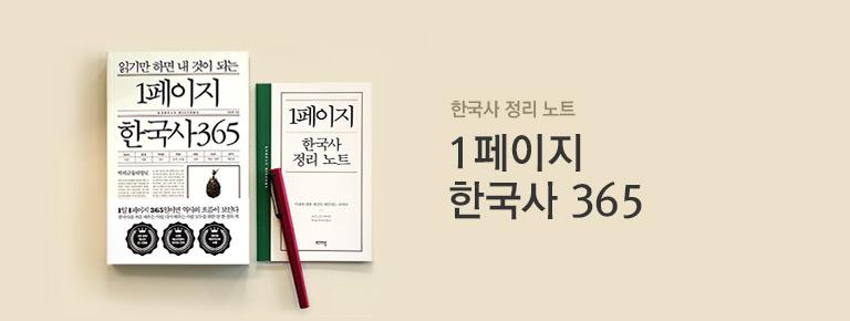 1페이지 한국사