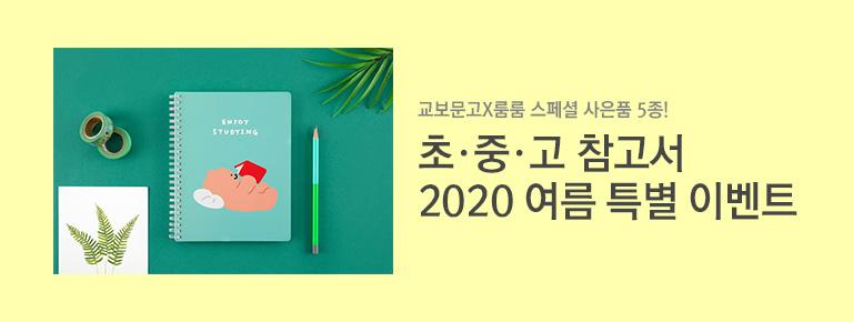 초중고 참고서 2020 여름 특별 이벤트