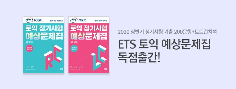 ETS 토익 예상문제집 독점출간