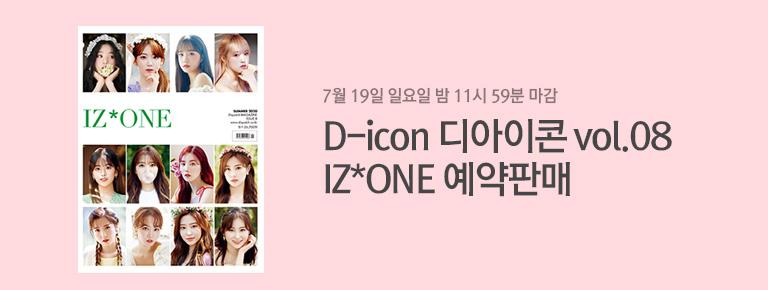 디아이콘 예약판매 아이즈원