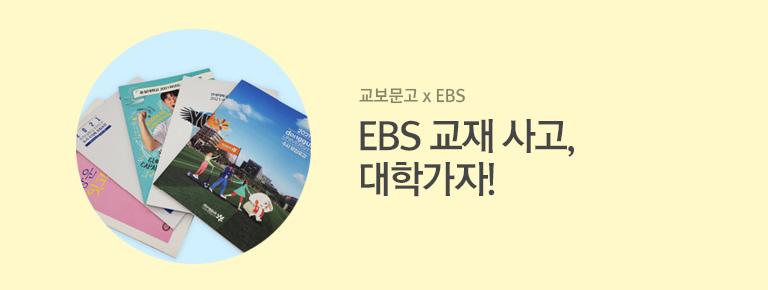 220 EBS 수능/고교 교재 구매 이벤트
