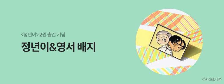 <정년이> 2권 출간 기념 이벤트
