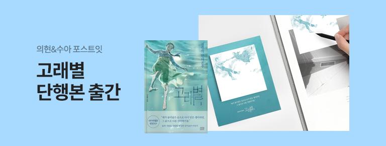 교보단독 <고래별> 단행본 출간 이벤트