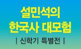 <설민석의 한국사 대모험> 특별전(이벤트 도서 3권 이상 구매 시 '지퍼 파일백' 선택)