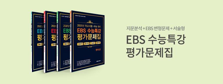 EBS 수능특강 평가문제집 출간 이벤트