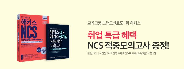 해커스 NCS 적중모의고사 증정
