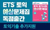 <ETS 토익 정기시험 예상문제집 LC/RC> 출간!('2020 상반기 정기시험 기출문제 200문항' 혜택(추가결제시))