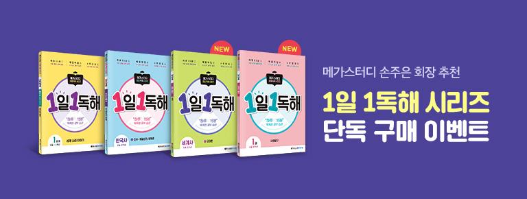 [교보단독] 메가스터디 1일 1독해 이벤트