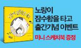 <노랑이 잠수함을 타고>출간 기념 이벤트(행사 도서 구매시'미니 스케치북'선택(포인트차감))