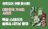『대한민국 자연휴양림 가이드』 출간!('백설 스테이크 솔트&시즈닝' 혜택(포인트차감))