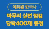 <한국사능력검정시험 당락 400제> 증정 이벤트(행사도서 구매 시 '당락 400제'선택(포인트 차감))