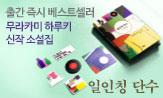 <일인칭 단수> 출간 2차 이벤트(행사도서 구매 시 '스티커팩 5종'선택(포인트 차감))