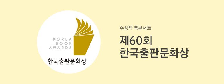제60회 한국출판문화상 수상작 및 북콘서트 신청