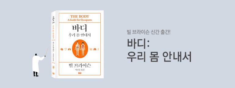 빌 브라이슨 <바디: 우리 몸 안내서> 출간 이벤ㅌ