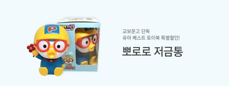 유아 베스트 토이북 할인전 vol. 2