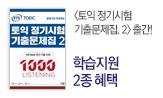 [단독] 2020 ETS 토익 기출 라인업!('수험생 텀블러 티슈'(2권 이상, 추가결제시))