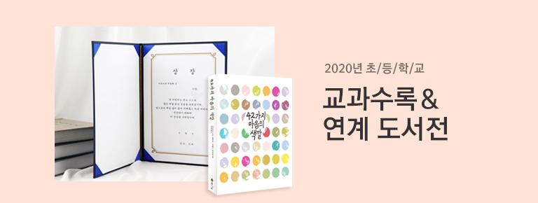 2020년 1학기 교과수록&연계도서전