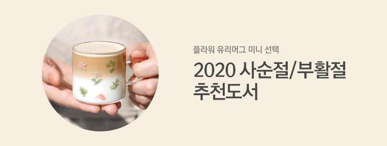 2020 사순절 부활절 추천도서