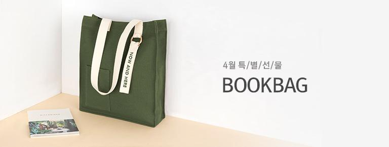 4월 특별선물 BOOK BAG