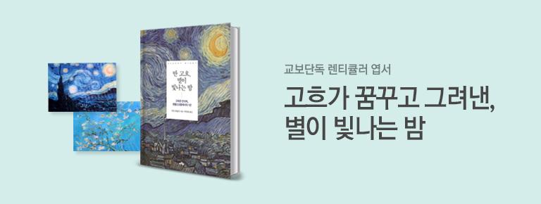 [교보단독] <반 고흐 별이 빛나는 밤> 엽서 이벤트