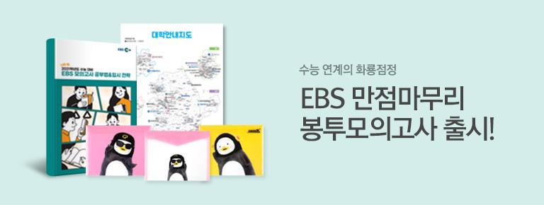 EBS 3대 모의고사로 수능 실전력 UP!