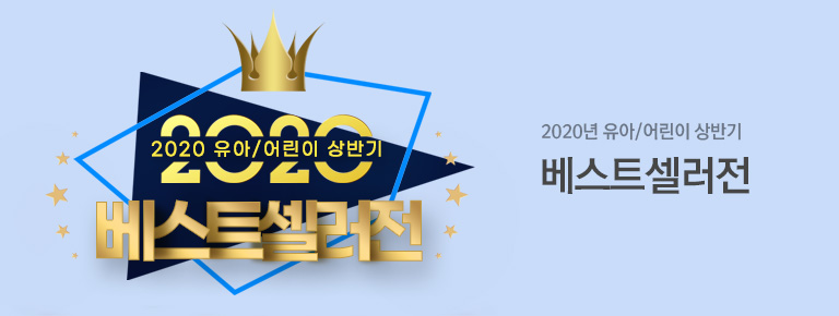 2020 상반기 유아동 베스트셀러 Top 100
