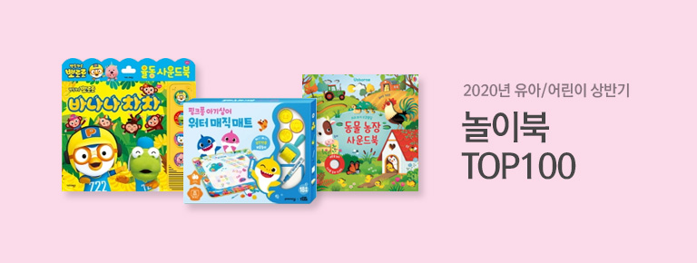 2020 상반기 유아어린이 놀이북 TOP100