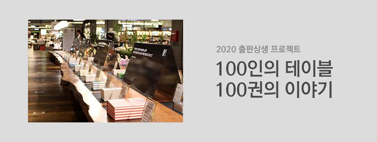 2020 출판 상생 프로젝트