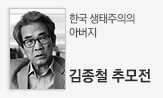 김종철 추모전(녹색 문명을 꿈꾼 한국 생태운동의 아버지)