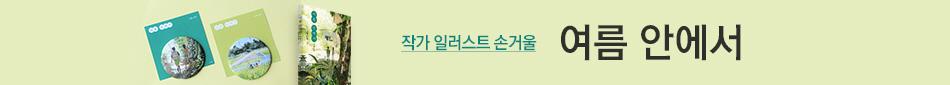 [교보단독] <여름 안에서> 출간 이벤트