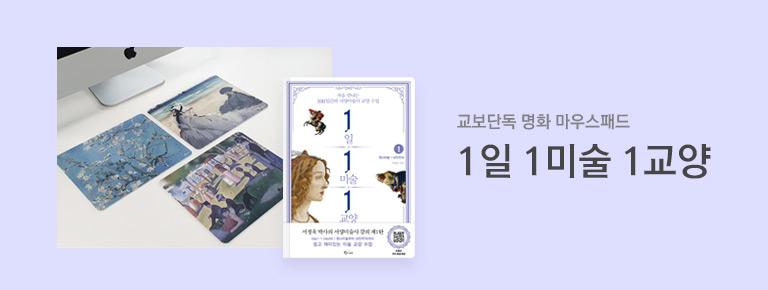 [교보단독] 1미술 1교양 마우스패드 이벤트