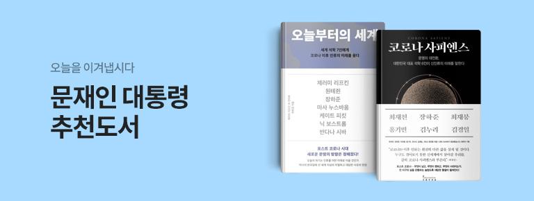 대통령 추천 책