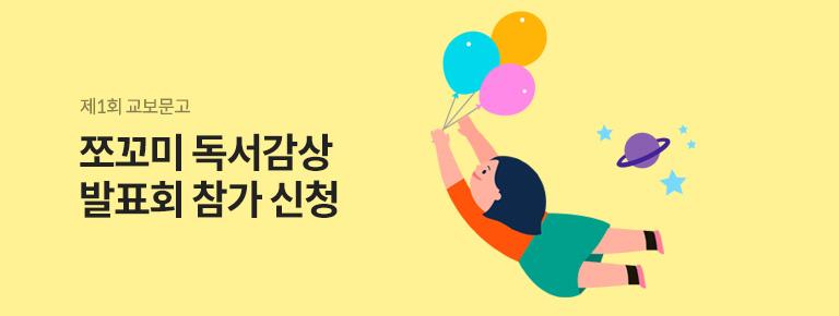 쪼꼬미 독서 감상 발표회