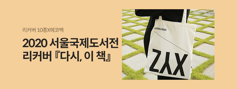2020 서울국제도서전 리커버