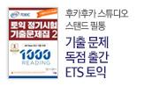 [YBM] ETS 토익 시리즈(후카후카 스튜디오 스탠드 필통(2권↑, 추가결제시))