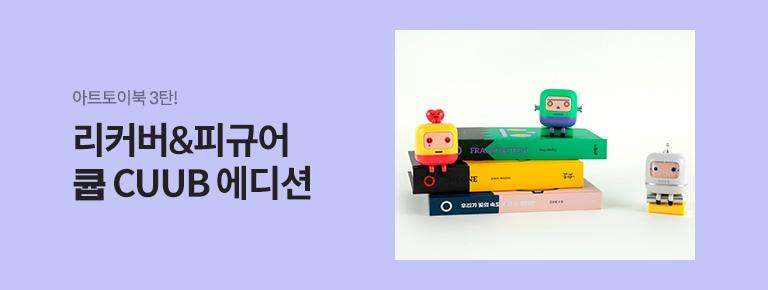 아트토이북 3타