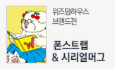[위즈덤하우스브랜드전] 시리얼볼 & 폰스트랩