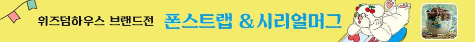 [위즈덤하우스브랜드전] 폰스트랩 & 시리얼머그