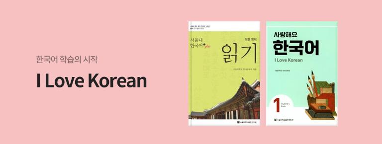 서울대학교 한국어