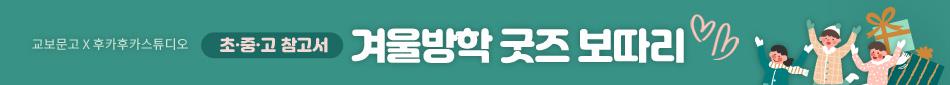 초/중/고 겨울방학 굿즈 보따리♥