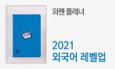 2021 외국어 레벨업(와펜 플래너(외국어 분야 3만원↑, 포인트차감))