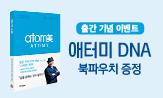 애터미 DNA X 북파우치 이벤트(북파우치 선택 (행사도서 구매시))