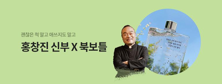 홍창진 신부 X 북보틀