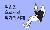 [북커버리X교보] 작가의 서재(1,000원 교환권 증정 (북커버리 작가의 서재 구경시))
