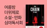 여름밤 더위제로! 소설·만화 심야독서회(미니북백 (행사도서 1만원 이상 구매시))