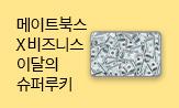 이달의 슈퍼루키 X 쿨매트(쿨매트 선택 (행사도서 포함 경제경영, 자기계발 2만원 이상 구매시))