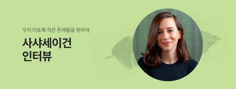 『우리 이토록 작은 존재들을 위해여』 사샤세이건 인터뷰