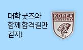 수능 D-100 대학 굿즈 이벤트(♥대학교 굿즈 세트♥ 추첨 증정)