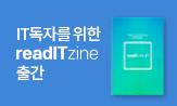 개발자를 위한 매거진, 리드잇zine(컴퓨터/IT분야 2만원 이상 구매 시 개발자 매거진 선택 가)