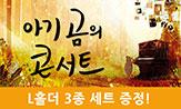 <아기 곰의 콘서트> 출간 기념 이벤트(<아기 곰의 콘서트>포함2만원이상구매시'L홀더'선택(포인트차감)/'작가사인'(초판한정)